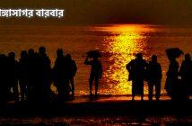 gangasagar travelogue গঙ্গাসাগরের অভিজ্ঞতা